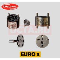 Клапан Делфи Евро 3