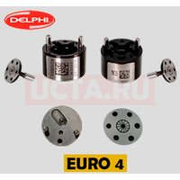 Клапан Делфи евро 4